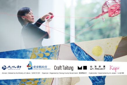 Craft Taitung 2019 Creator Exchange Program/ Open Studio, Artist: Rao Aichin (Taitung, Taiwan)